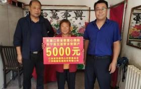 李光荣爱心捐赠五道营乡5万元,用于帮扶家用有病人的困难群众
