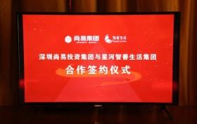 深化区域精耕,星河智善生活与深圳尚易投资集团达成战略合作